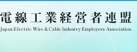 電線工業経営者連盟 Japan Electric Wire&Cable Industry Employers Association.